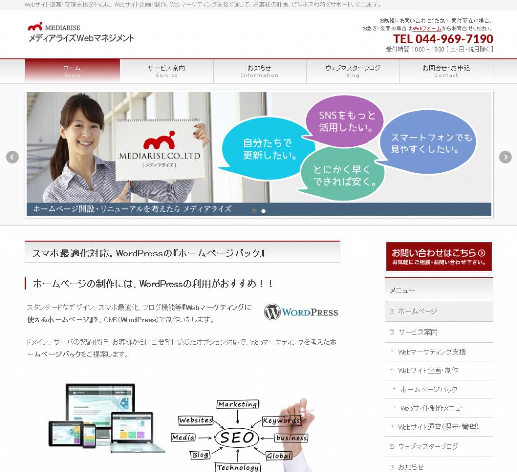 新しいサイトのイメージ
